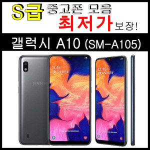 중고폰 갤럭시 A10 S급 32GB (SM-A105) 공기계