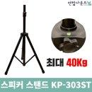 스피커스탠드 받침대 앰프 거치대 KP-303ST 최대40kg