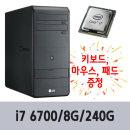 i7 CPU LG전자 B70_i7 6700/8G/240G/윈도우10