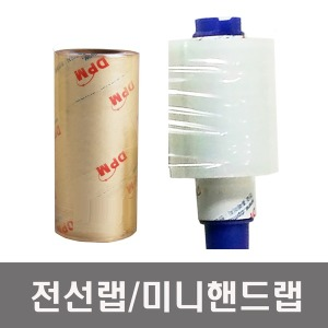 동방/오공  핸드랩 스트레치필름/전선랩/공업용랩