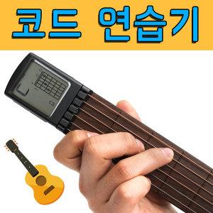 보먼 포켓 LED 기타 코드 연습기 통기타 입문용 6프렛