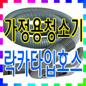 삼성청소기 락카타입호스 삼성청소기호스 청소기부품
