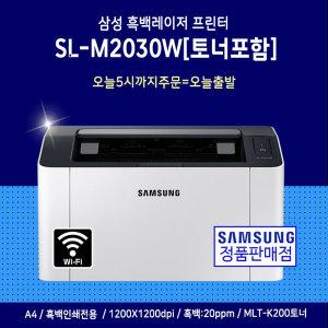 흑백레이저 프린터 SL-M2030W 토너포함 와이파이 -PT