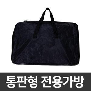 보면대 통판형 전용 가방