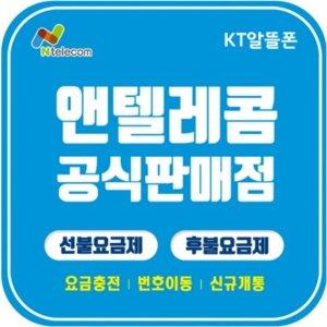 선불폰 선불유심 알뜰폰 앤텔레콤 요금제 개통