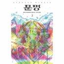 문명 2 - RGB 표지 특별판 (초판 한정) 베르나르 베르베르