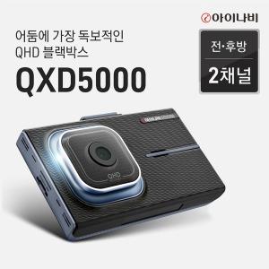 블랙박스 QXD5000 32G / 전후방QHD / 초격차 야간화질