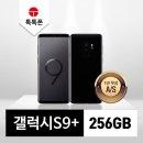 갤럭시 S9플러스 256GB F등급-색상랜덤 UV강화액정포함