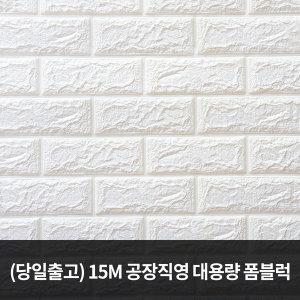 KC인증 정품 폼블럭 고급형 15/20/30M 대용량 벽지