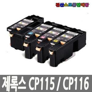 CP115 CT202264 검정 호환토너 CP116W CP225W CM115W