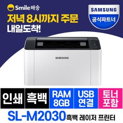 [삼성전자] SL-M2030 흑백 레이저 프린터 토너포함 +인증점+