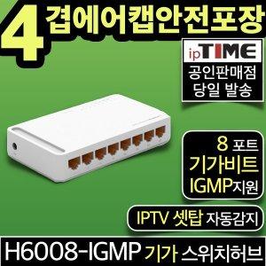 ipTIME H6008-IGMP 8포트 기가 스위치 스위칭허브