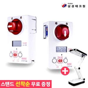 가시안 가스차단기 음성안내형 GD-1029V+데스크램프