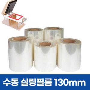 수동필름 업소용 비닐포장 홀드수동 130mm 4롤