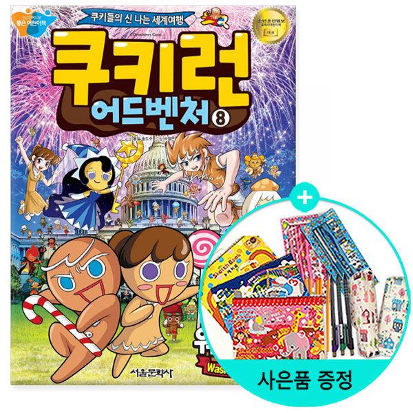 서울문화사 쿠키런 어드벤처 8 워싱턴 D.C 편 무료배송