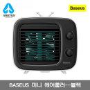 Baseus 미니 에어 쿨로 -블랙/스피커 스타일/무배
