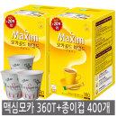 모카골드 마일드 360T + 종이컵 400개