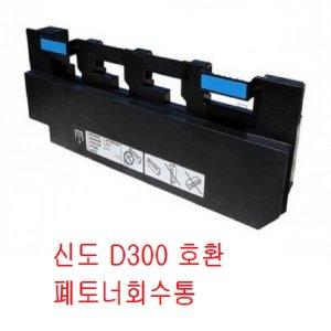 폐토너통 신도리코 미놀타 D300 C227 C287 CM2041 2101
