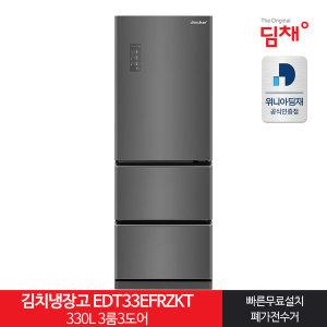 인증 스탠드형김치냉장고 EDT33EFRZKT 330L 3룸 21년형