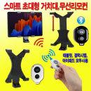 1위무선리모컨+대형거치대갤탭아이패드태블릿홀더 팩XR