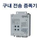 CA-8730D / CA-1030D  /동양텔레콤/디지털증폭기