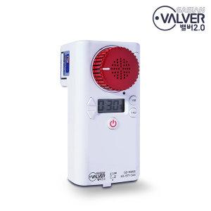 가시안 가스차단기 가스타이머 신제품 밸버2.0가스예방