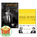 조국의 시간/문재인 김인회의 검찰을 생각한다 전2권 한길사 오월의봄