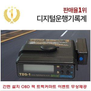 디지털 운행기록장치 대신 TDS-1 DTG 운행기록계