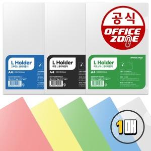 오피스존 L홀더 투명 클리어 홀더 1매 화일 파일