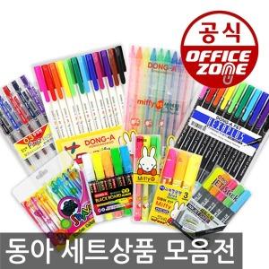 동아 다색볼펜 3색 5색 10색 중성펜 유성펜 고체형광