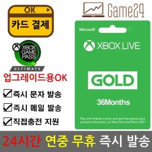 전국가OK xbox 라이브 골드 36개월 이용권 디지털코드