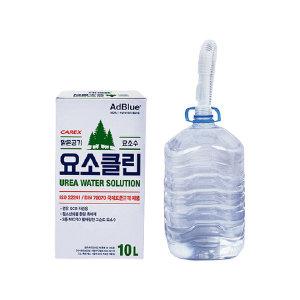 맑은공기 요소수 요소클린 10L