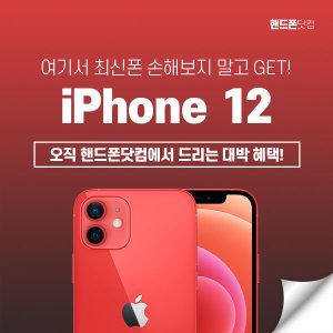SK아이폰12 미니 프로 맥스 3사 할부개통 상담접수