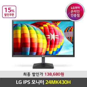 LG 24MK430H 60cm 컴퓨터 모니터 15%할인쿠폰 138680원