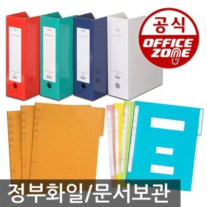 A4 박스화일 문서보관상자 칼라 파일 종이 상자 박스