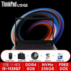 ThinkPad L13 G2-20VH002LKD I5-1135G7 8G 256G DOS