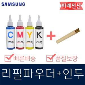 삼성 정품 레이저프린터 리필파우더+품질보장