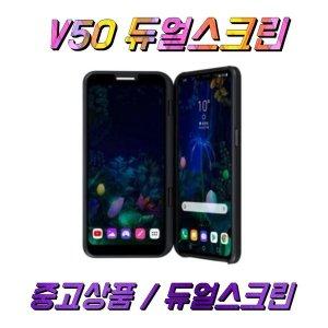 LG V50 듀얼스크린 중고상품 / 안전한 상품