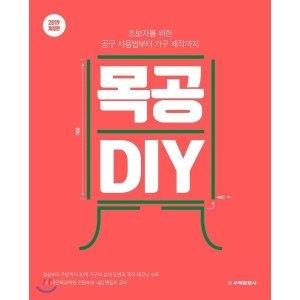 목공 DIY : 초보자를 위한 공구 사용법부터 가구 제작까지