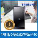 사무용PC 인텔4세대/8G/신품SSD240G/윈도우10