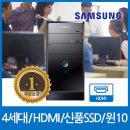 삼성컴퓨터 i5-4세대/8G/신품SSD240G+500G/G210/윈10
