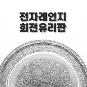 SK매직 엘지 대우 전자레인지 24.5 /27 삼발 회전링