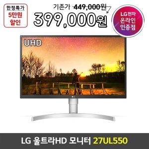 LG 27UL550 27인치모니터 4K HDR 피벗 화이트모니터