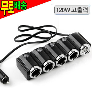 차량용 12V 120W 4구 멀티소켓 시거잭 2포트 USB충전