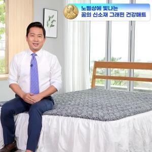 김문호원장의 그래핀 건강 쿨잠 순환매트 슈퍼더블