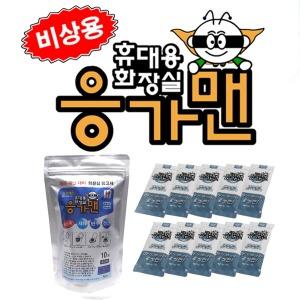 응가맨 비상용 화장실응고제 10개/재해/단수/급한용변