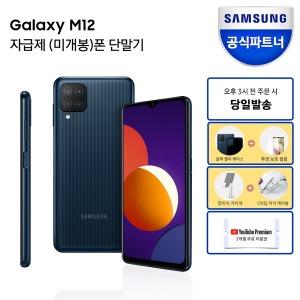 공식인증 갤럭시M12 32GB 자급제폰 케이스증정