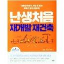 난생처음 재개발 재건축 - 대한민국에서 가장 돈 되는 부동산 투자 블루칩