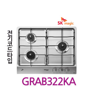 GRAB322KA SK매직빌트인가스쿡탑3구 코드선타입