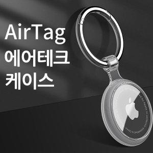 애플 에어태그 투명 클리어 TPU 보호케이스 키링포함